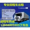 玉环到徐州专线物流包车 调车返程车带货往返全国