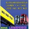 衢州到臨滄17.5米平板車調車出租專業返程車派遣價格合理