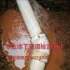 东莞地下自来水消防管漏水检测维修中心