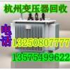 嘉兴干式变压器回收价格,嘉兴旧变压器回收公司欢迎您