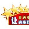 欢迎访问】*杭州方太燃气灶售后维修$xunshou站点售后服务电话