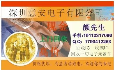 天津回收收购QFE3345