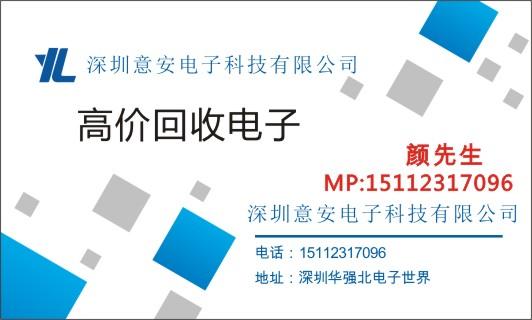 东莞回收收购SDIN8DE1-8G
