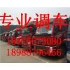 深圳到营口4.2米搬家开蓬货车出租