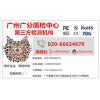 广州广分净化器除菌性能检测