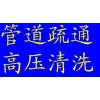 上海奉贤区环卫所抽粪54439698