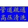上海奉贤区金汇镇管道疏通清洗公司54439698