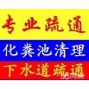 上海奉贤区奉城镇专业环卫所抽粪54439698
