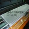 不锈钢编织滤布20目1*30米410材质30丝