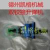 厂家供应螺旋丝杆升降机  蜗轮丝杠提升机  双铰接式