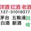 邯郸回收长城五粮液 99年红盒子五粮液回收价格