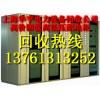 杭州配电柜回收杭州配电柜回收公司价格