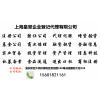 高价收购上海投资管理公司