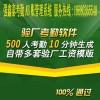 深圳强鑫泰考勤验厂软件网络版/考勤验厂系统Q9.0 行业可以