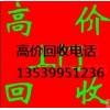广州办公家电家具回收