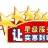 欢迎访问」奉化大金空调xunshou$网站全国各点售后服务咨询电话中心