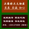 上海儿童公司跑腿买,配,代买,