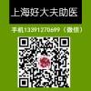上海儿童公司门诊号预约手术号预约住院号预约办理