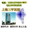 上海公司跑腿挂号服务