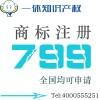 仓山区商标为什么分开注册,福州市商标注册代理公司找一休