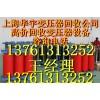 上海变压器回收上海变压器回收公司价格 上海变压器回收行情