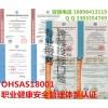 广州市OHSAS18001在哪可以申请