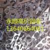 广州市海珠江南中废铁回收行情
