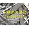 海珠区赤岗废电缆回收价格