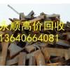 广州荔湾东滘街道废铁回收价格
