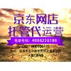 上海京东第三方托管代运营公司