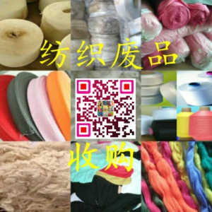 广东纺织废品收购公司