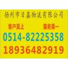 扬州到丹东物流直达货运专线