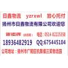 扬州到六安物流货运专线