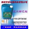 广东乙二醇深圳乙二醇东莞防冻液乙二醇茂名乙二醇