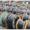 肇庆回收旧电缆公司回收价格