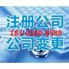 转让上海投资管理公司