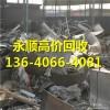 广东省广州市黄埔区废铁粉回收公司-13640664081