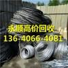 广东省广州市萝岗区废品回收公司-来电咨询