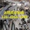 广州荔湾区废钢回收公司-欢迎来电