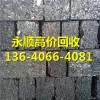 番禺石壁街道废电缆回收公司-热门回收价格表