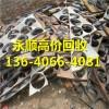 广州南沙区废铁粉回收公司-热门回收价格表