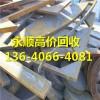 广州白云区废铜回收公司-13640664081
