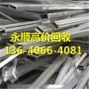广东省广州市越秀区废铁粉回收公司-欢迎来电