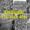 广州天河区-废黄铜回收公司废黄铜回收价格