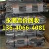 广州荔湾区废铜粉回收公司-13640664081