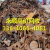 越秀区农林街道废锡回收公司-热门回收价格表