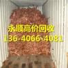 广东省广州市番禺区废铜粉回收公司-来电咨询