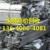 广东省广州市天河区-废旧物资回收公司废旧物资回收价格