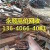 广州南沙区废铝回收公司-13640664081