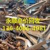 广州海珠区废钢回收公司-欢迎来电